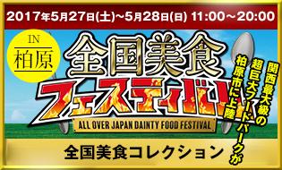 全国美食フェスティバル