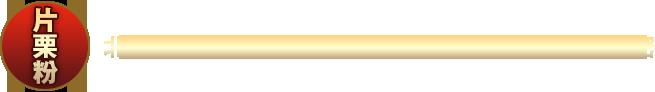 片栗粉北海道の大自然が生んだ片栗粉が「カリッ」の秘密