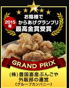 からあげグランプリ最高金賞受賞