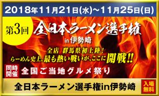 第1回全日本ラーメン選手権in伊勢崎