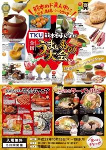 熊本広告(表)