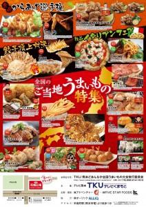 熊本広告(裏)