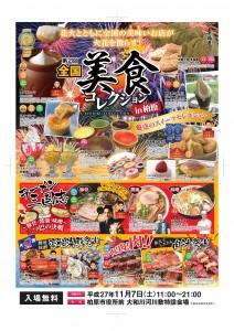 美食コレクション2015広告(表)