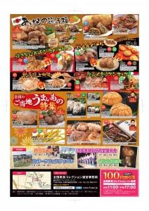 美食コレクション2015広告(裏)