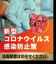 新型コロナウイルス感染防止策