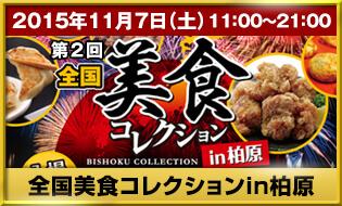 美食コレクションin大阪柏原